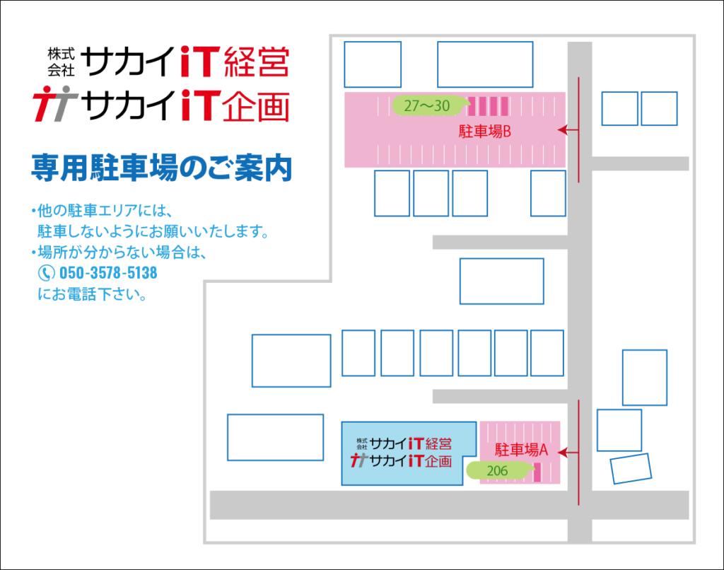 サカイiT企画・サカイiT経営の駐車場マップ