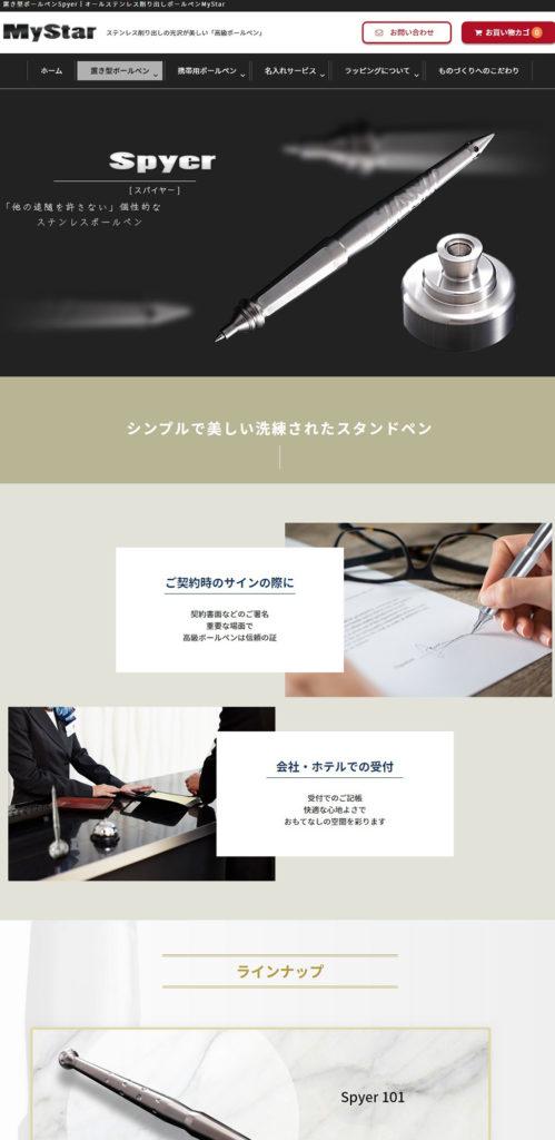 商品紹介ページ作成例