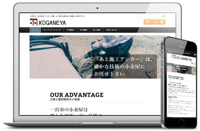 seisakujirei_koganeya