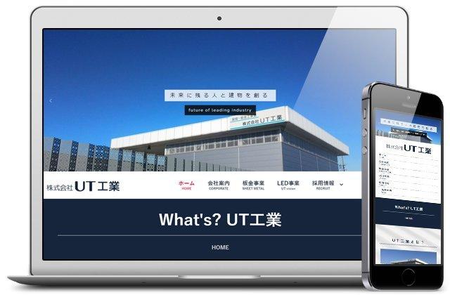 株式会社UT工業様