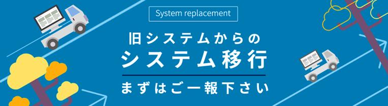 旧システムからのシステム移行。まずはご一報ください。